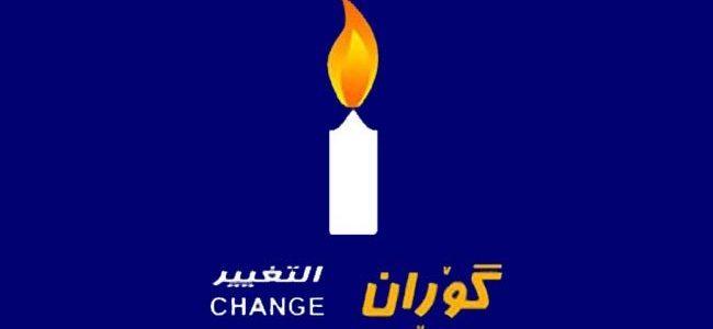 التغيير تطالب حكومة البارزاني بالكشف عن اتفاقها مع بغداد