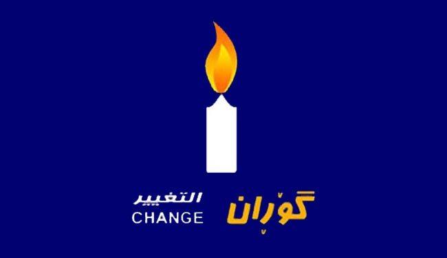 """التغيير:رفع الحظر عن مطاري أربيل والسليمانية """"خطوة ايجابية"""""""