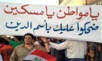 إسلاميّو العراق يرفعون الراية الرمادية