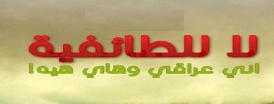 زيف الوحدة الوطنية في العراق