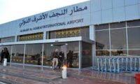وما أدراك ما مطار النجف؟!