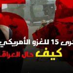احتلال العراق:دمار،فساد،طائفية،موت،بطالة،أيتام،أرامل،انعدام الخدمات،تخلف،جوع،نزوح وتهجير