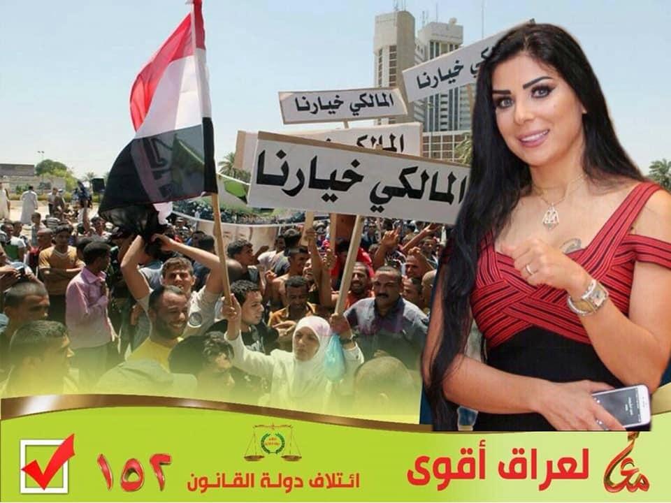 ائتلاف المالكي:ترشح الفنانة ملايين ضمن ائتلافنا لخدمة الشعب العراقي!