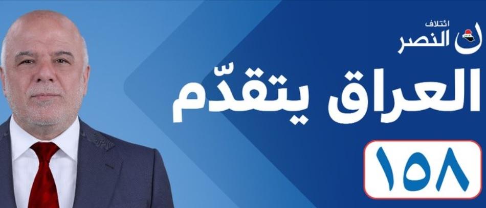 إيران ترفض نشر الاعلانات الانتخابية للعبادي في مدينة قم