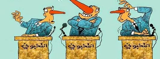 صحيفة :سباق انتخابي خالي من الشرف