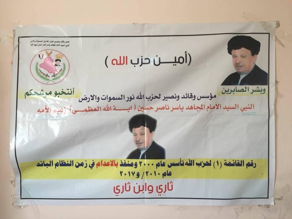"""اعتقال """"مسيلمة الناصرية""""المرشح ضمن قائمة نوري المالكي"""