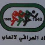 غياب العراق عن المشاركة في البطولة العربية لالعاب القوى