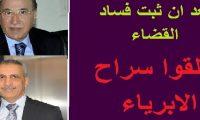 تقرير أمريكي:القضاء العراقي فاسد ومسيس