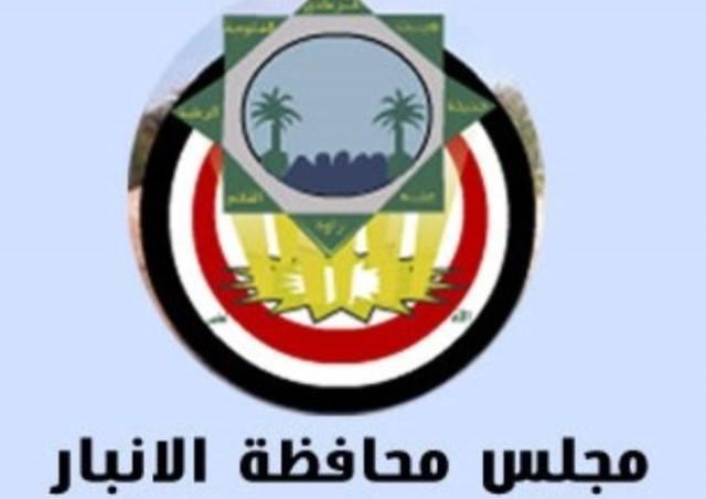 مجلس الانبار: الفساد في المحافظة تجاوز الخطوط الحمراء