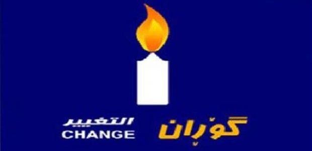 التغيير:لن تستقر كردستان بسيطرة قادة حزبي بارزاني وطالباني على مقاليدها