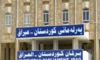 برلمان كردستان:واردات نفط كردستان في جيوب العائلة البرازنية والمقربين منهم