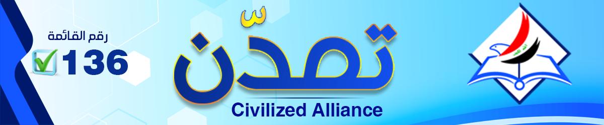 تحالف تمدن:ديمقراطية التزوير والولائم أثرت على نتائج الانتخابات
