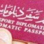 جوازات السفر الدبلوماسية … لمن … ولماذا …
