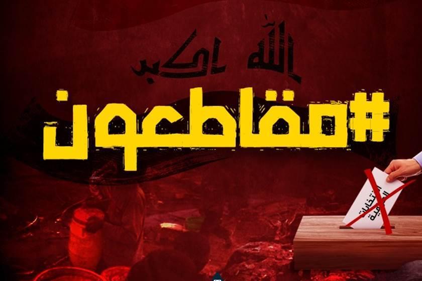 العراقيون يصفعون الاحزاب بمقاطعة الانتخاب