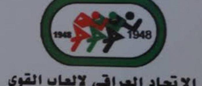 العراق يشارك في بطولة اسيا للشباب لألعاب القوى