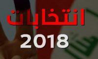 إنتخابات مجلس النواب 2018