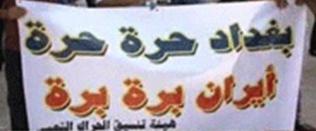 إيران برە و بغداد حرة