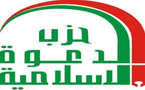 حزب الدعوة:8000 داعشي في طريقهم للعراق!