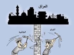 الوطنية المغيّبة والفُرقة المُطيّبة!!