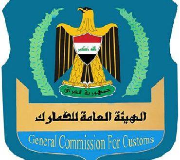 الهيئة العامة للجمارك تنفي وجود تغيير في الرسوم