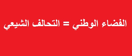 الفضاء الوطني نسخة جديدة من التحالف الوطني الشيعي