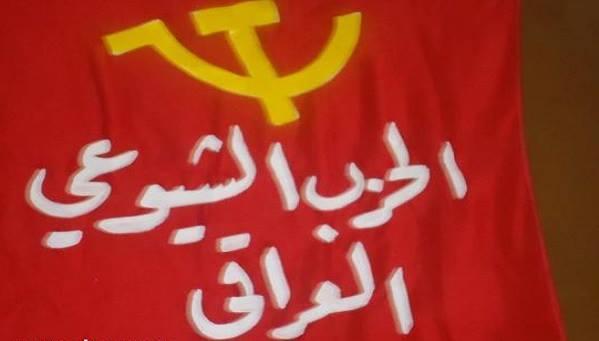 الحزب الشيوعي يدرس الانسحاب من سائرون