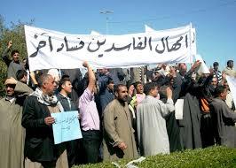 الوزارات العراقية.. في طلب المناصب والتهافت عليها!!!