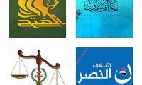 تشكيل الحكومة القادمة ليس بقرار عراقي