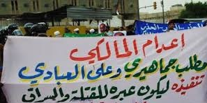 متظاهروا كربلاء يطالبون العبادي بإعدام نوري المالكي