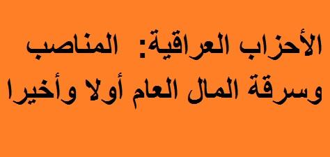 الأحزاب العراقية :المعارضة البرلمانية لن تنفخ جيوبنا!