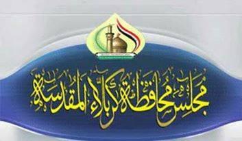 """مجلس محافظة كربلاء يفشل في عقد جلساته بسبب سفر نصف أعضائه إلى """"بيروت""""!"""