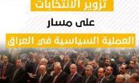 مصادر:صفقة سياسية ضد الشعب لمنح مقاعد نيابية لنواب فشلوا في الانتخابات الأخيرة