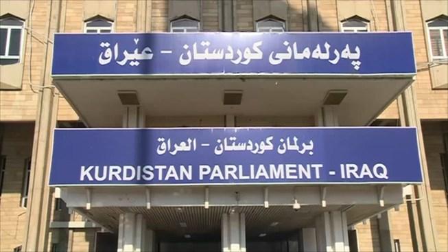 برلمان كردستان يصوت على إلغاء انتخابات رئاسة الإقليم