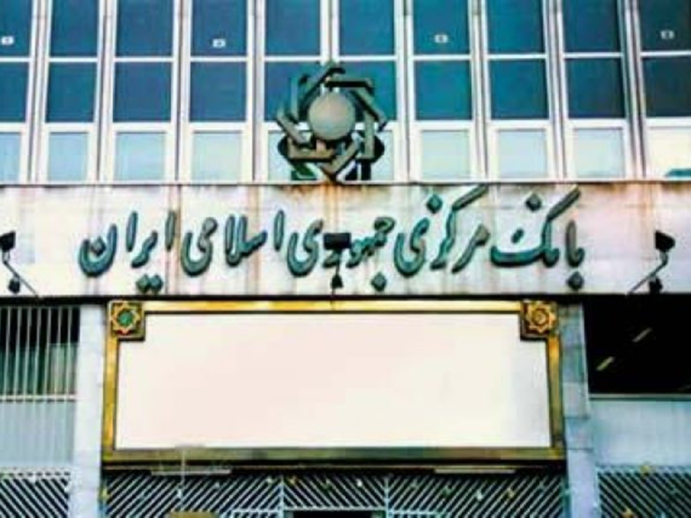 البنك المركزي الإيراني:ابرام اتفاقات نقدية مع العراق