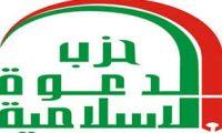 حزب الدعوة يحذر من سقوط النظام السياسي في العراق