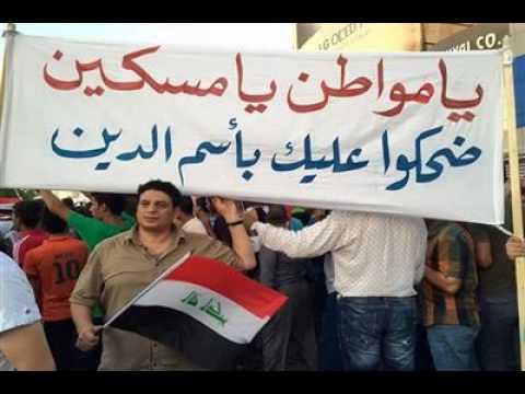 الشعب العراقي عرف مکمن الخطر والسوء