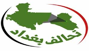 تحالف بغداد:استقطاع مقعد من تحالفنا ذو أبعاد طائفية