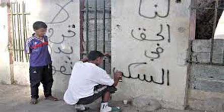 أزمة السكن العراقية ستنتهي عام 2200