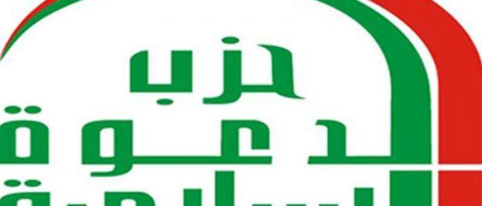 حزب الدعوة:نحن الواجهة الإمامية لإيران ومستعدون للحوار مع واشنطن بشأن الإزمة بينهما