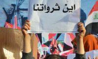 المنافذ العراقية تحت سلطة الأحزاب ومليشياتها الفاسدة