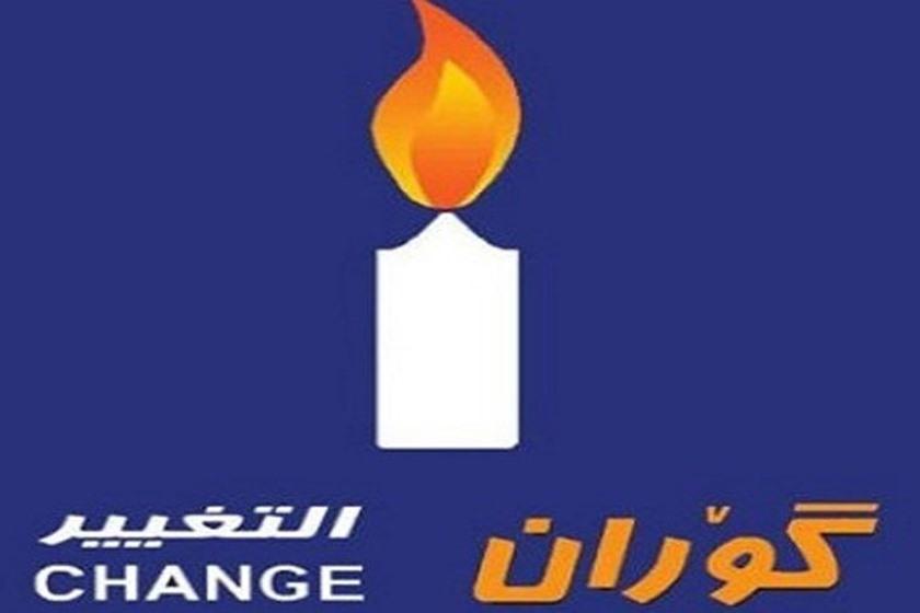 التغيير تدعو إلى نزع السلطة من الحزبين الحاكمين في الإقليم