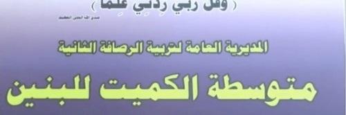 البخاتي:مدارس بغداد ستتحول إلى مجمعات تجارية من قبل مليشيات الأحزاب الشيعية
