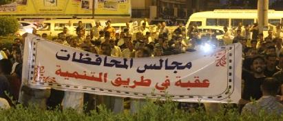 غداً..تظاهرة كبرى للمطالبة بإلغاء مجالس المحافظات