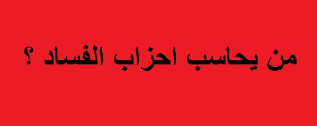 """صحيفة:كل الأحزاب العراقية ترفض تواجدها في """"خانة المعارضة""""!"""
