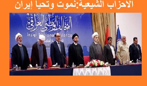 """إيران:العبادي لن يحصل على الولاية الثانية والأحزاب الشيعية ترد """" نعم سيدي""""!!"""