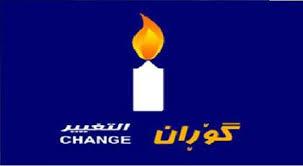التغيير:لن نتفاوض مع حزبي بارزاني وطالباني