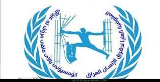 حقوق الإنسان:الوضع الإنساني في البصرة خطير جداً