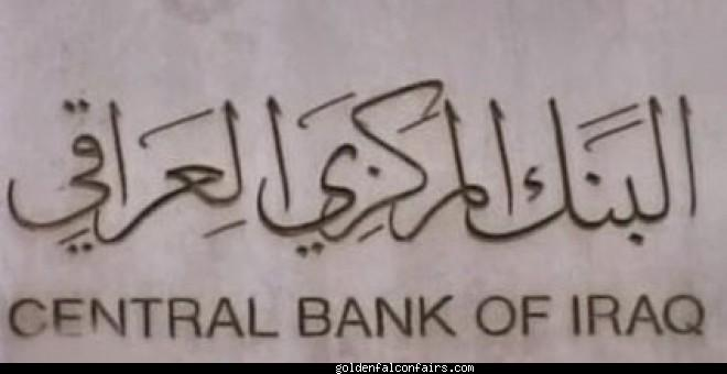 بعد 15 سنة من التلاعب..البنك المركزي يكتشف مؤخرا بوجود عمليات نصب واحتيال من أقارب المسؤولين
