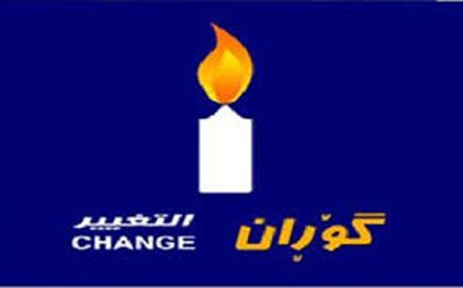 حركة التغيير تحمل حزب بارزاني شق الصف الكردي