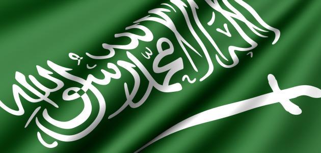 السعودية تحظر سفر مواطنيها إلى العراق